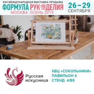 Приглашение на выставку осень 2019